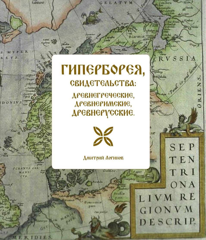 Дмитрий Логинов Гиперборея, свидетельства: древнегреческие, древнеримские, древнерусские