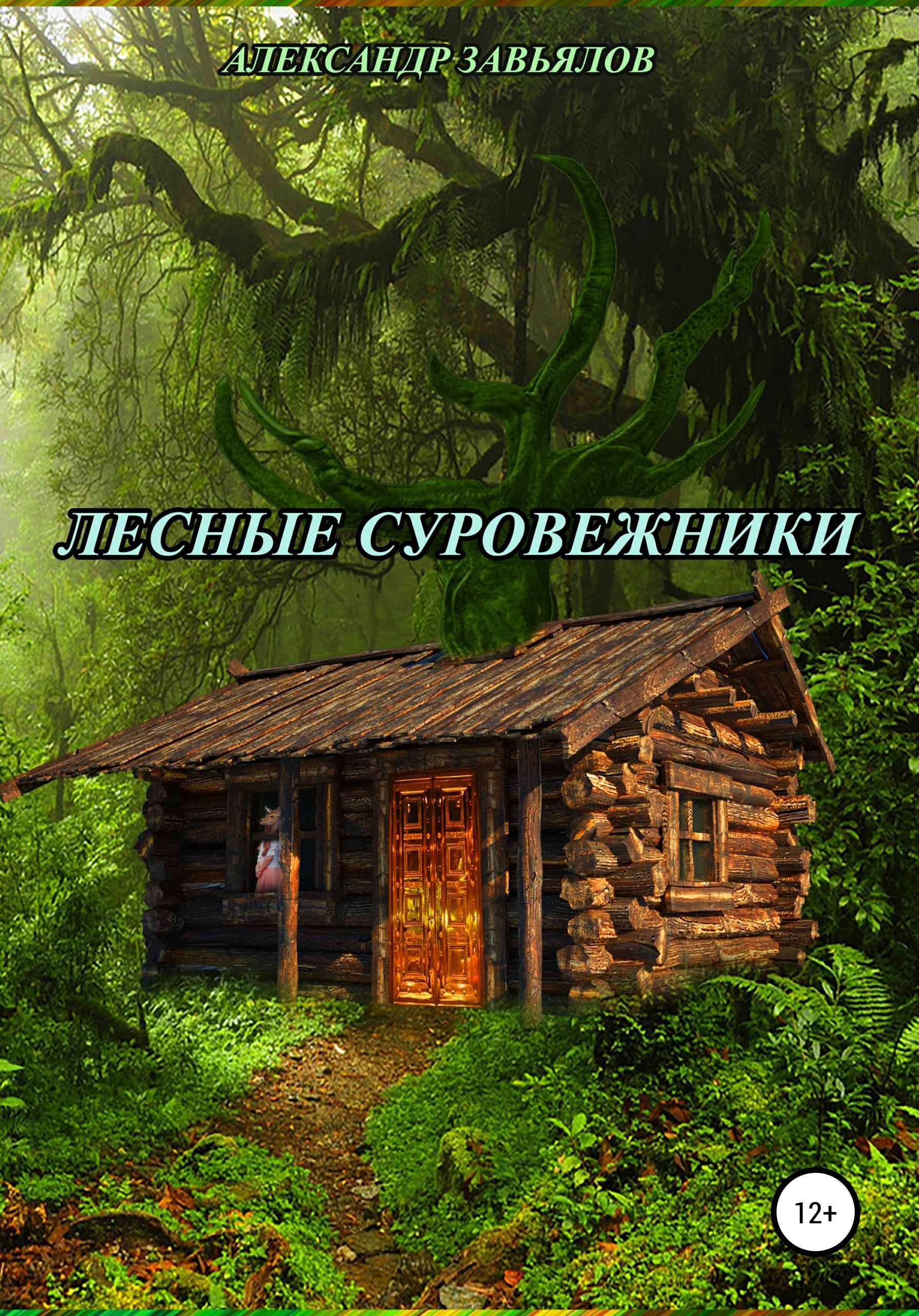 Александр Николаевич Завьялов Лесные суровежники александр николаевич завьялов написано лапой и хвостом
