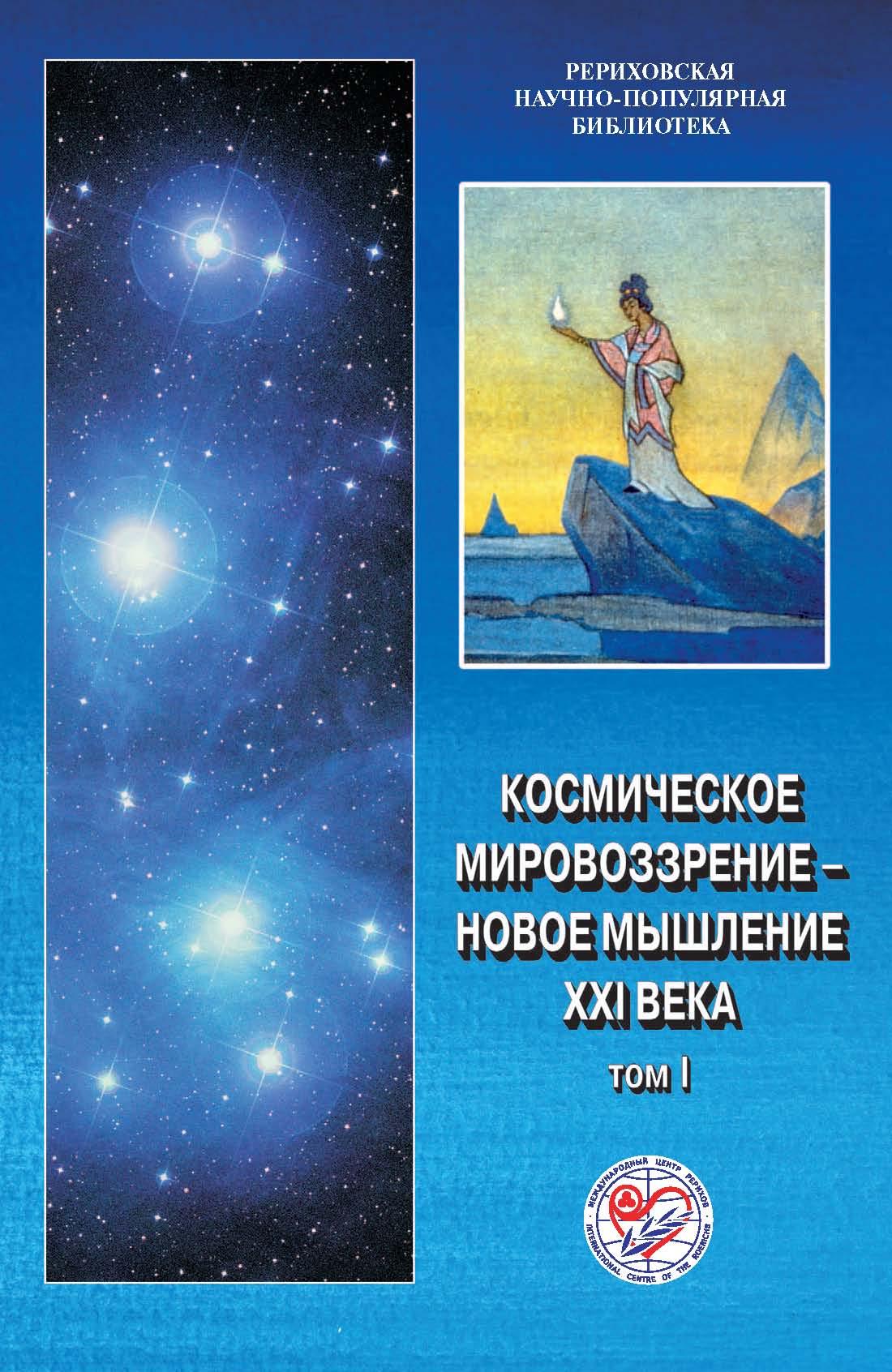 Космическое мировоззрение – новое мышление XXI века. Том 1