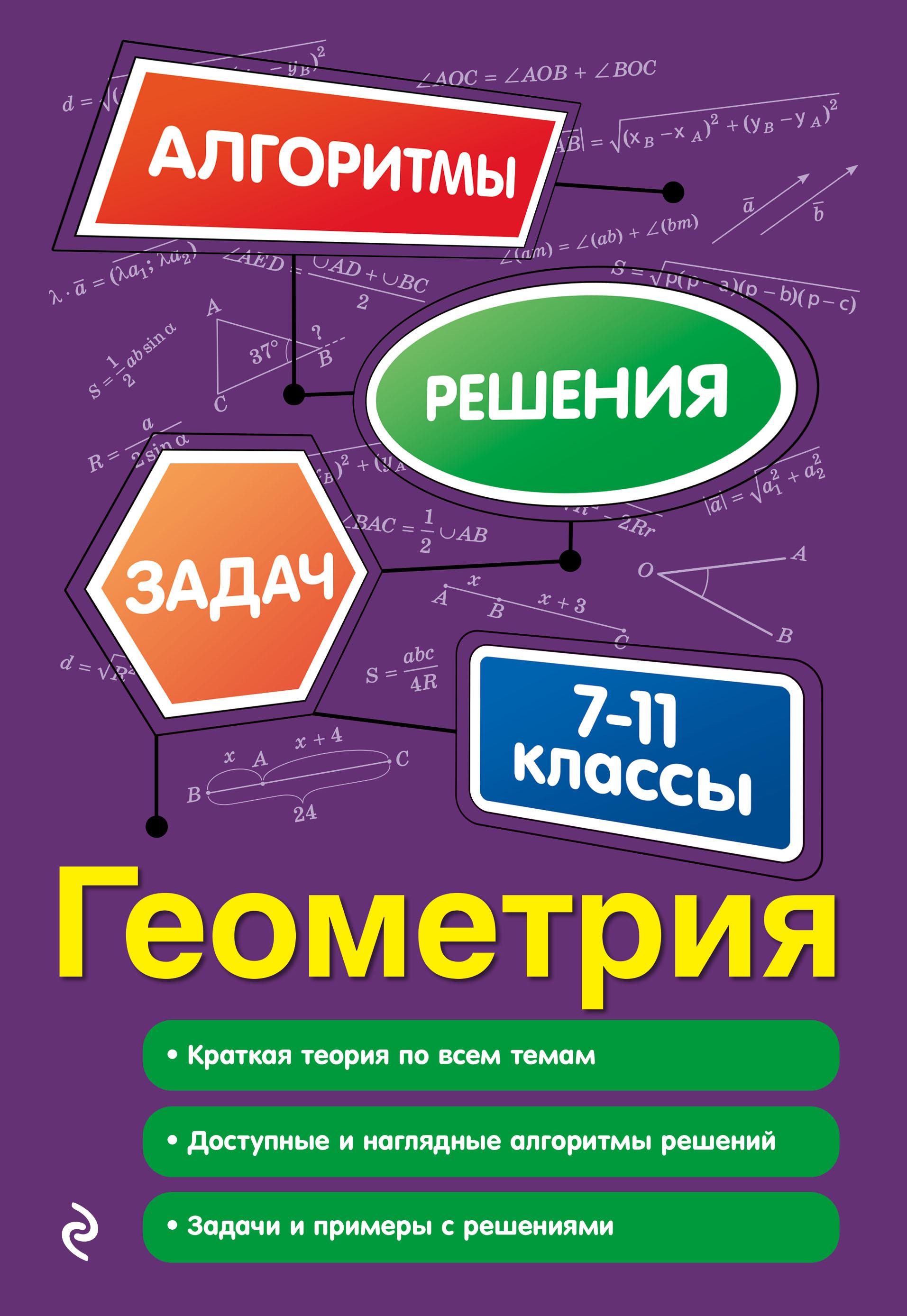 цена на Татьяна Виноградова Геометрия. 7-11 классы