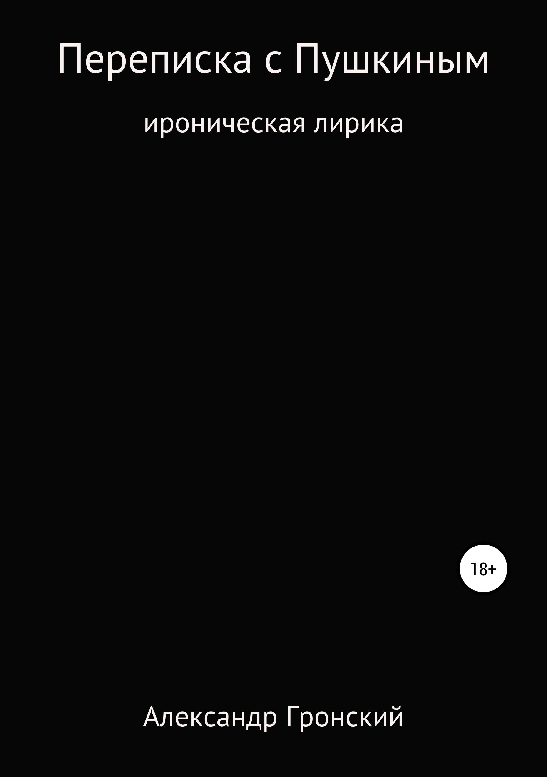 цена на Александр Георгиевич Гронский Переписка с Пушкиным
