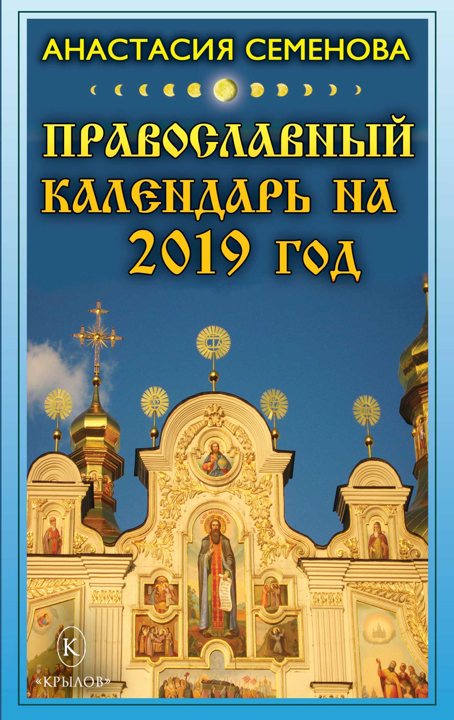 Анастасия Семенова Православный календарь на 2019 год календарь жизни в неделях