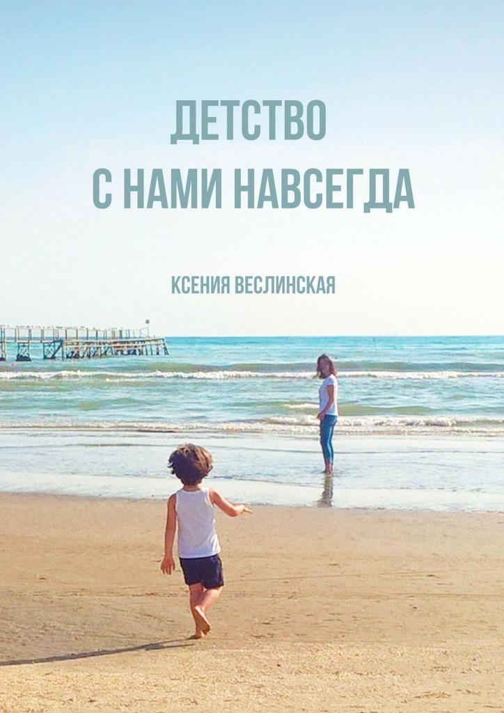 Ксения Юрьевна Веслинская Детство с нами навсегда детство лидера