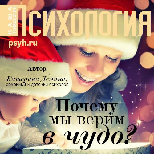 Катерина Александровна Демина Почему мы верим в чудо? анюта александровна квасова почему мыши боятся кота дети пишут для детей