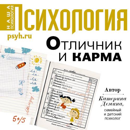Катерина Александровна Демина Отличник и карма полуботинки отличник