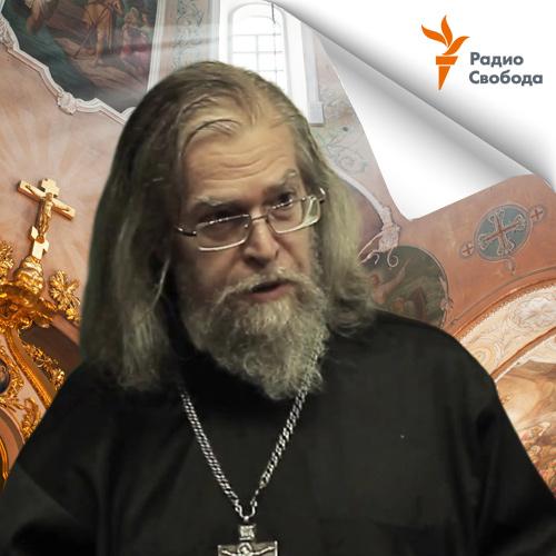 Священник Яков Кротов о феномене необычной сексуальной ориентации