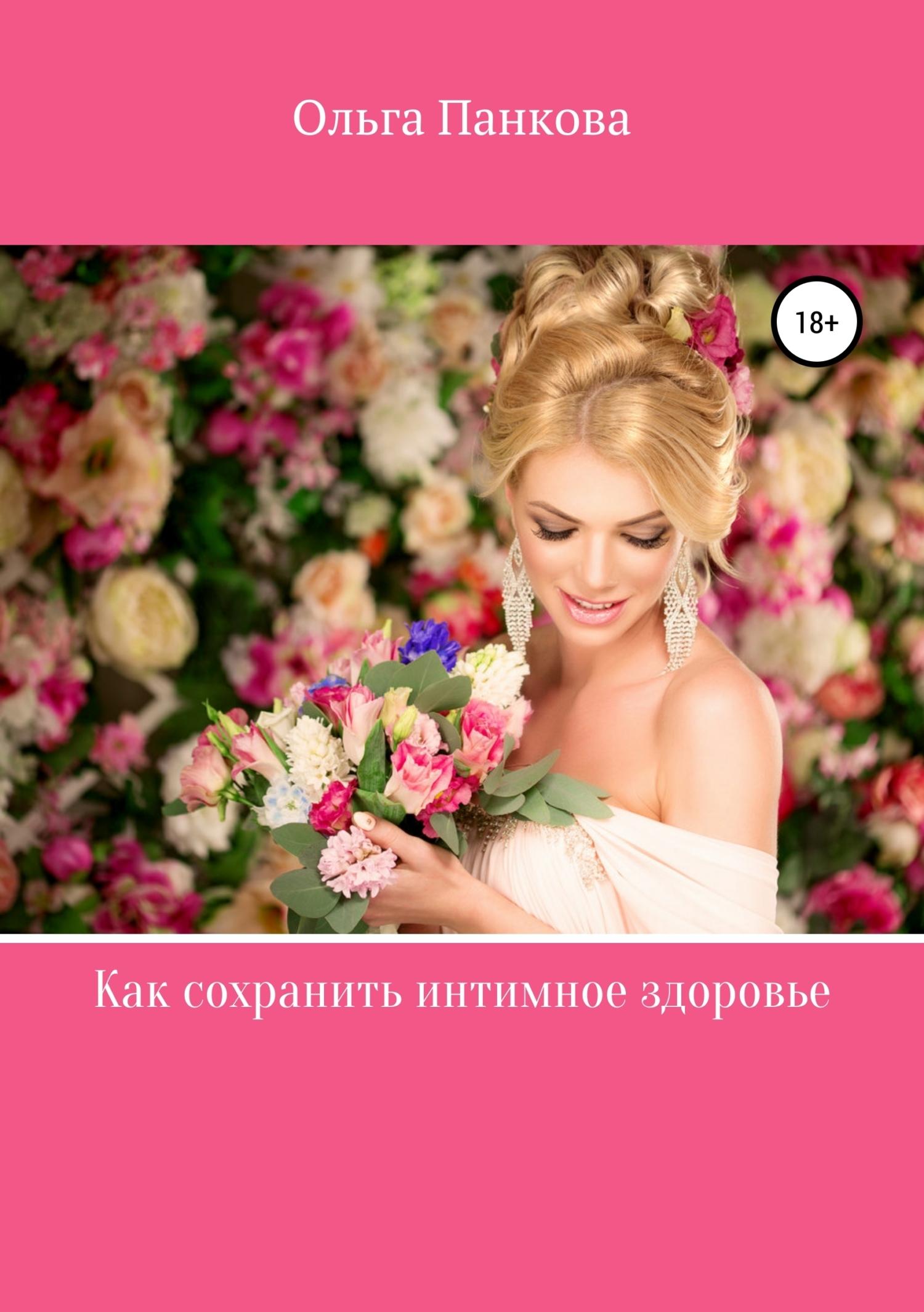 Фото - Ольга Юрьевна Панкова Как сохранить интимное здоровье ольга юрьевна панкова бесплодие – не приговор