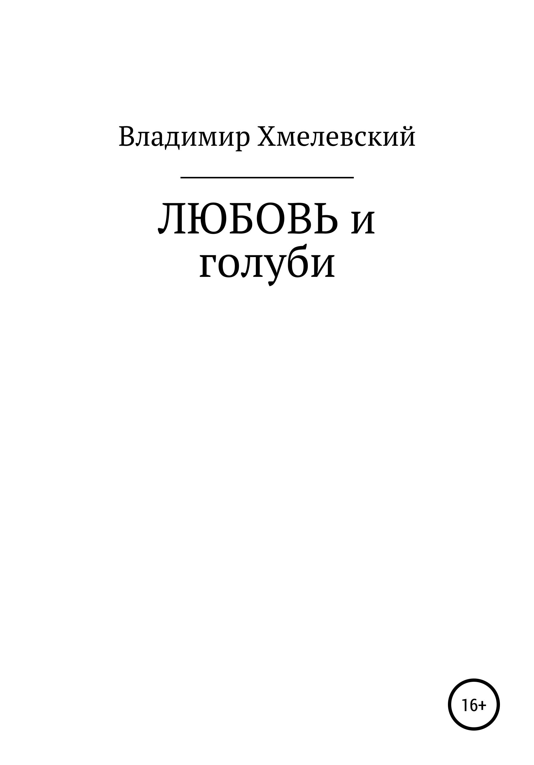 Владимир Хмелевский Любовь и голуби любовь и голуби 2019 02 09t19 00