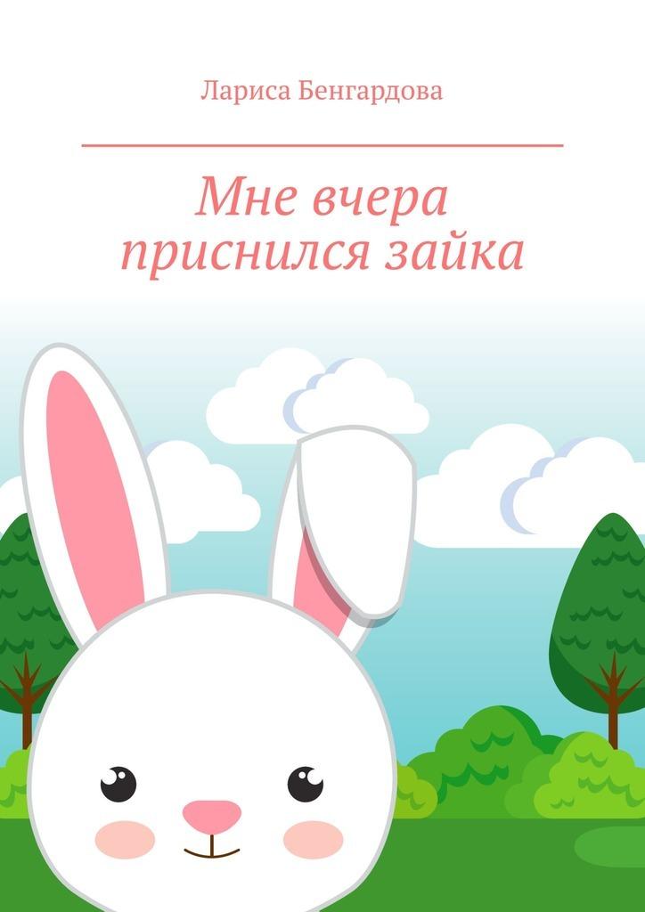 Лариса Владимировна Бенгардова Мне вчера приснился зайка балан лариса азбука для будущих родителей