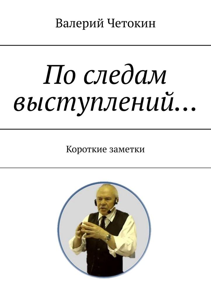 Валерий Четокин По следам выступлений… Краткие заметки