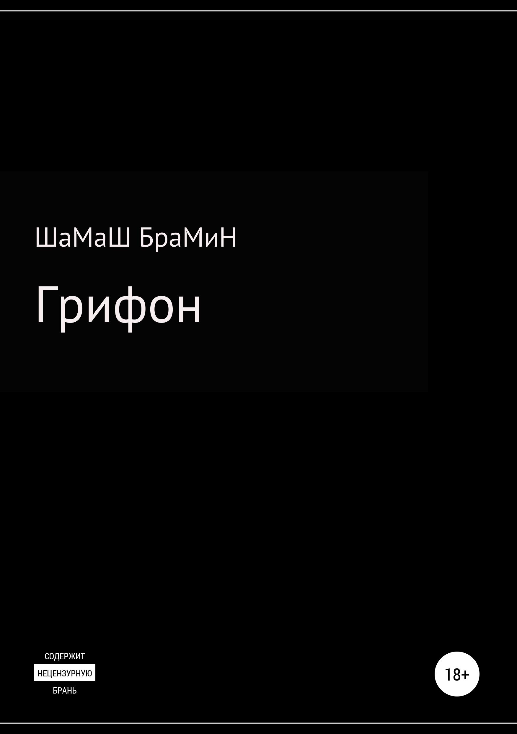 Обложка «Грифон»