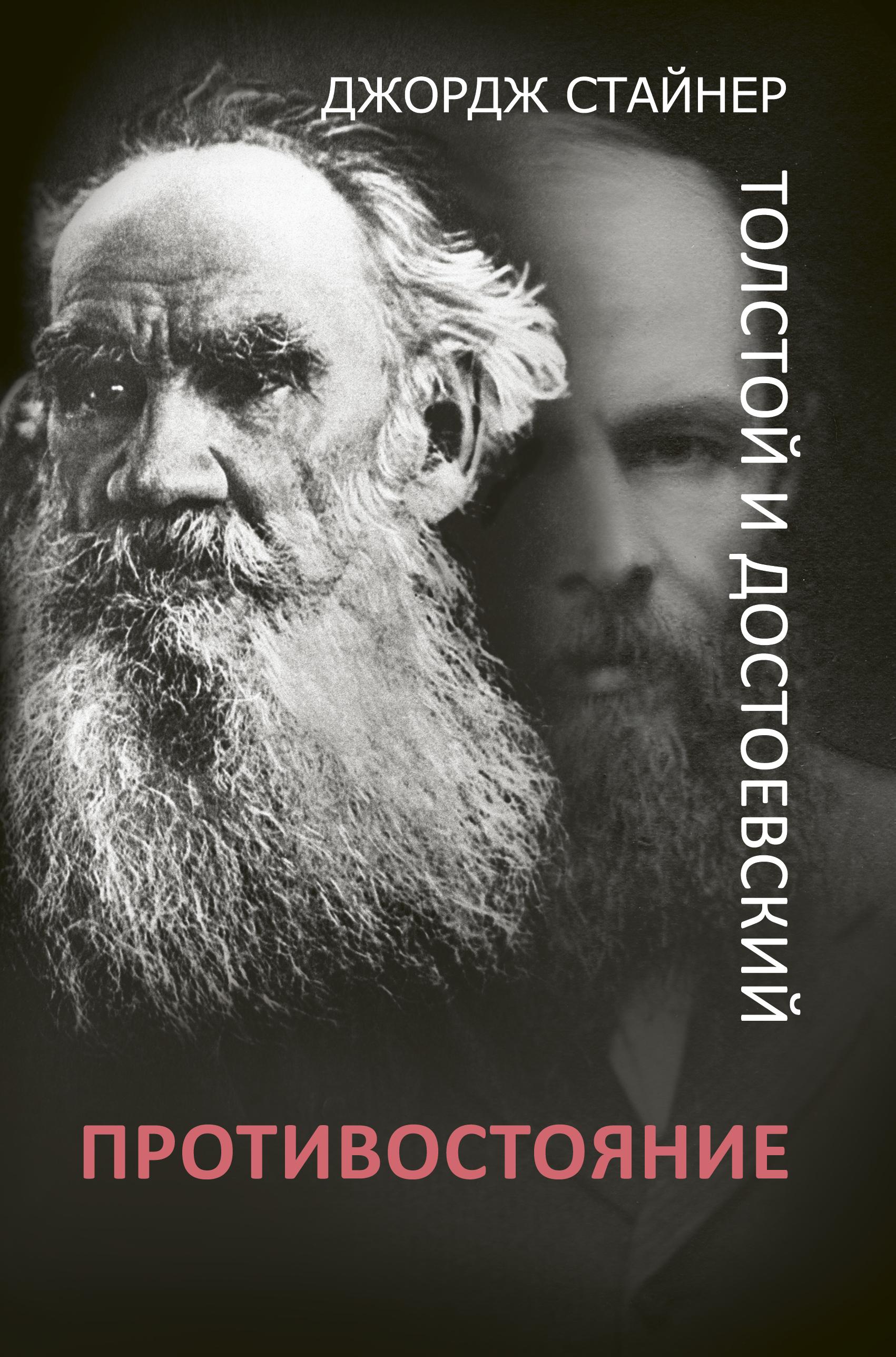 Джордж Стайнер Толстой и Достоевский: противостояние андрей белый трагедия творчества достоевский и толстой