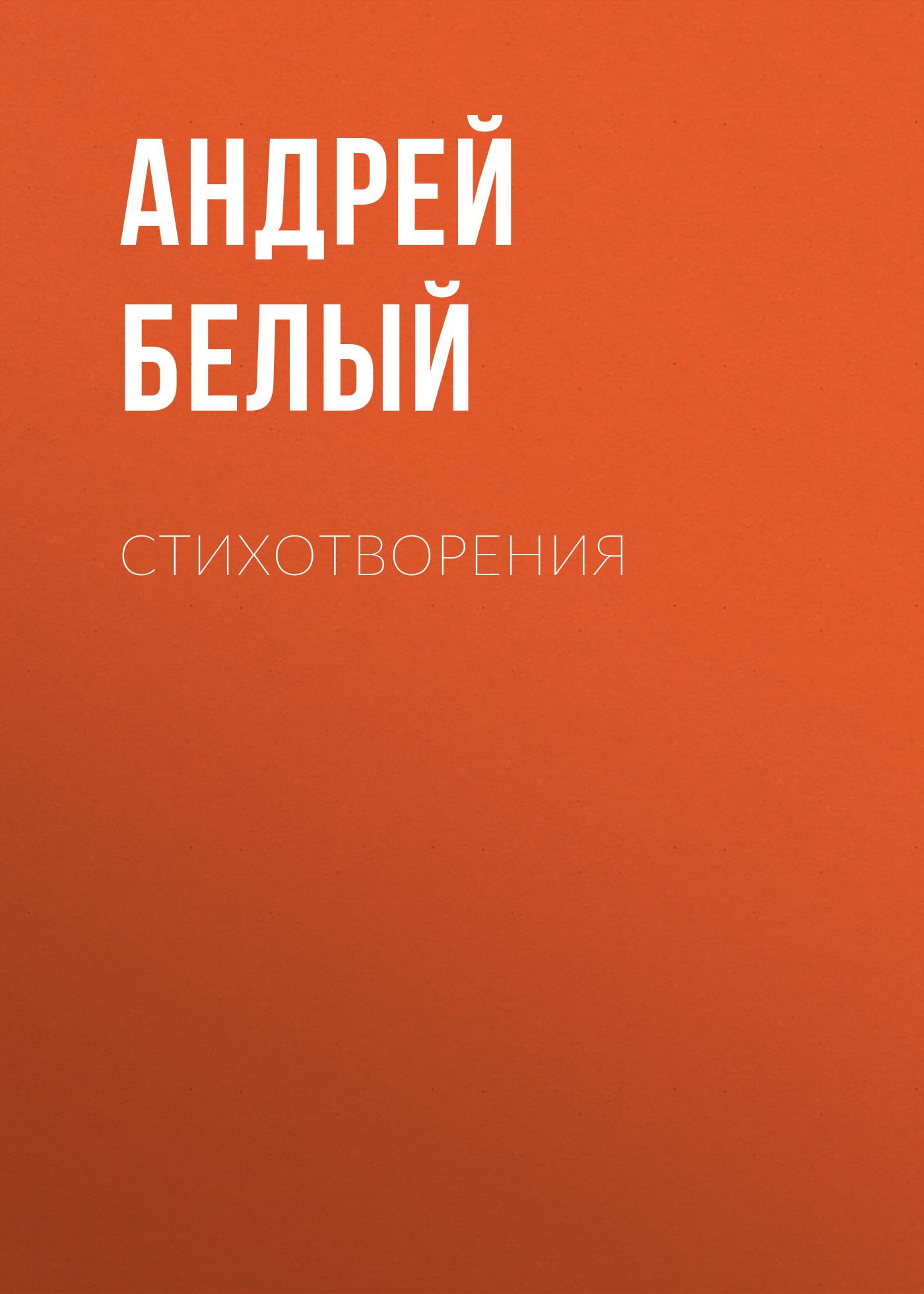 Андрей Белый Стихотворения андрей вознесенский андрей вознесенский стихотворения и поэмы