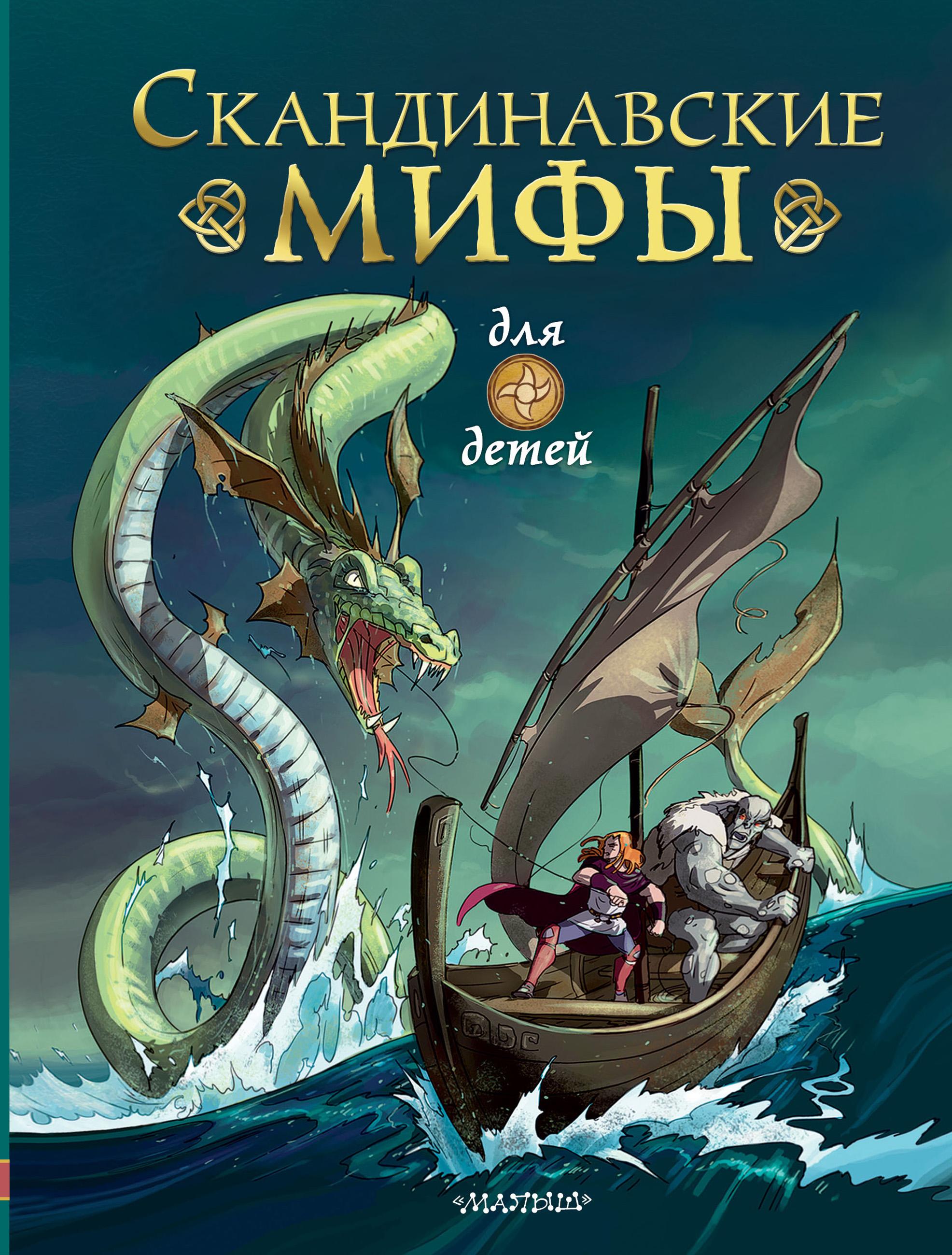 Луи Стоуэлл Скандинавские мифы для детей луи стоуэлл скандинавские мифы для детей