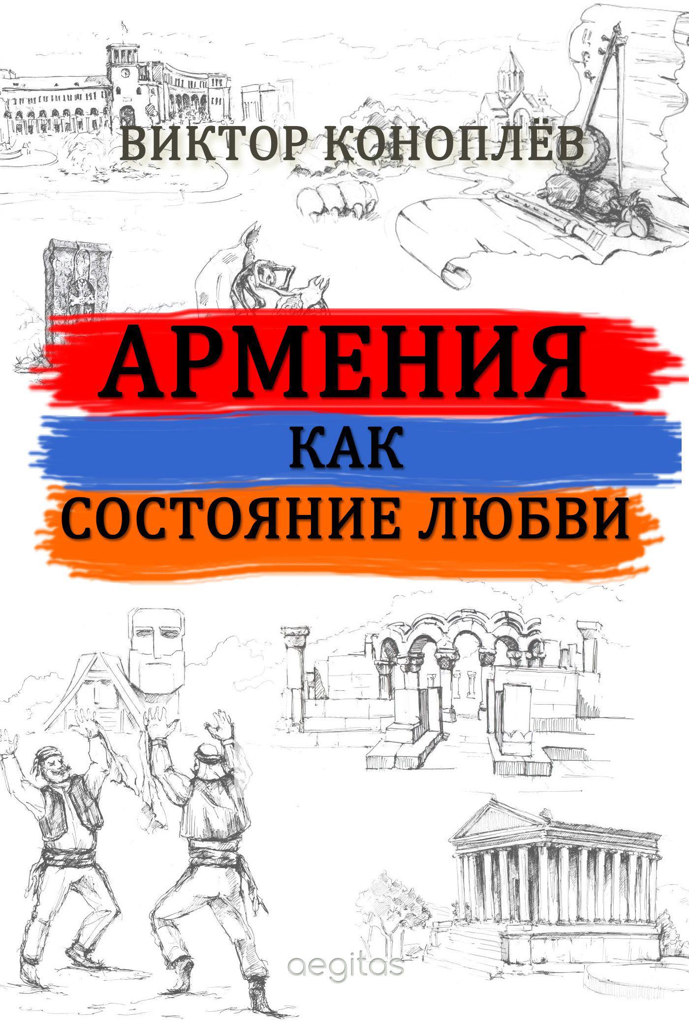 Виктор Коноплёв Армения как состояние любви