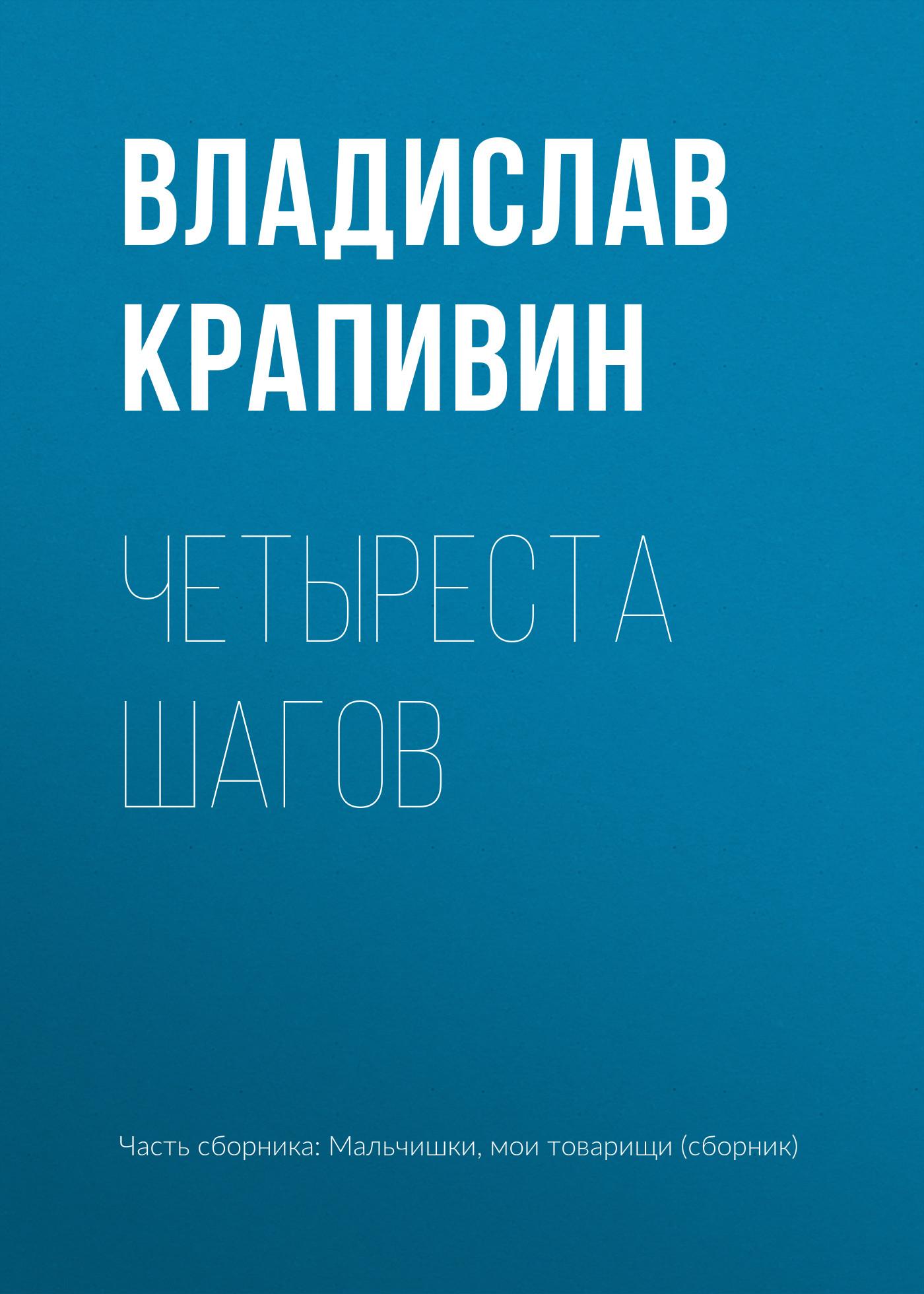 chetyresta shagov