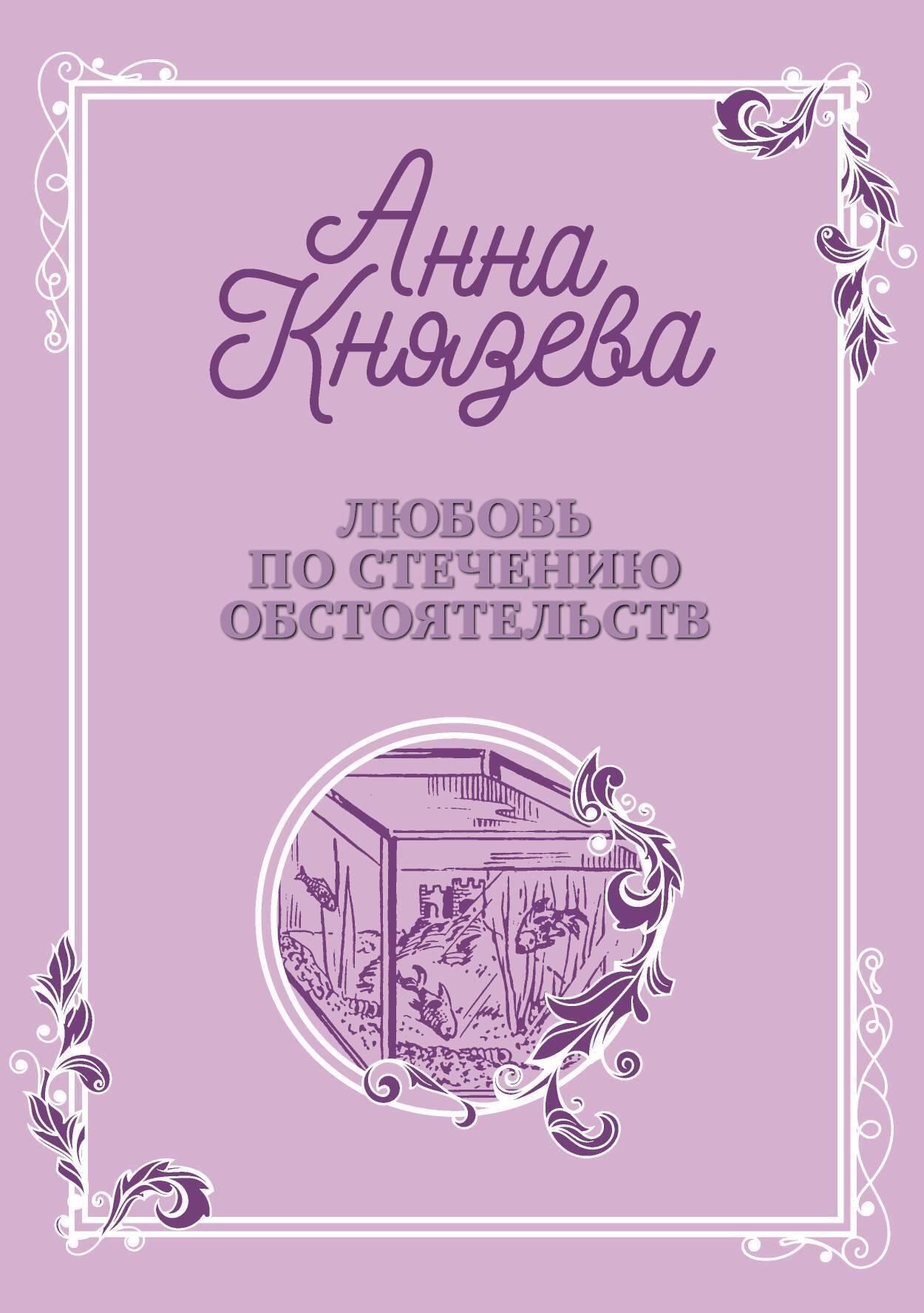 Анна Князева Любовь по стечению обстоятельств телефон