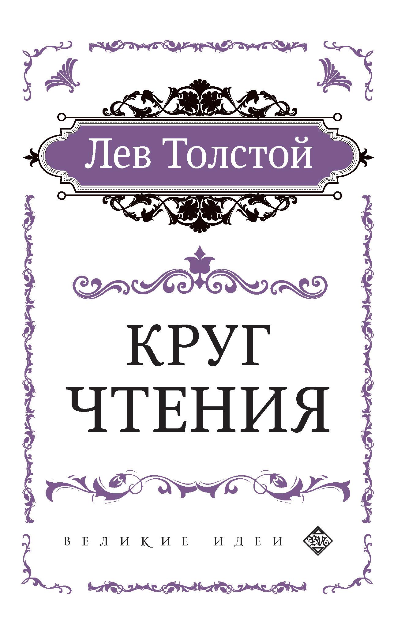 Круг чтения