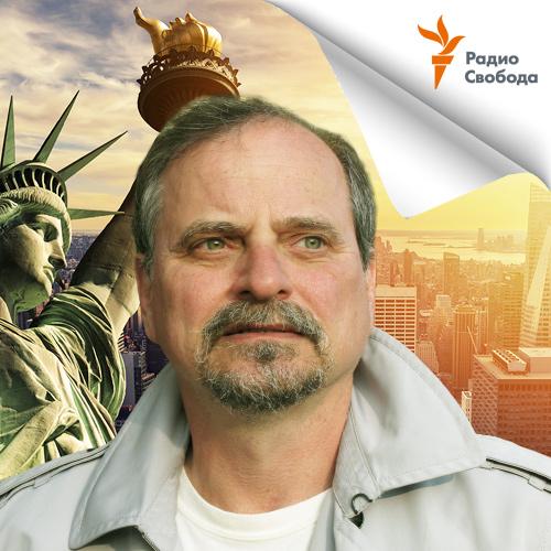 Александр Генис Революция: взгляд из США