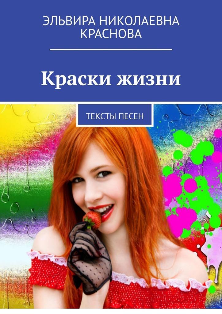 цена на Эльвира Николаевна Краснова Краски жизни. Тексты песен