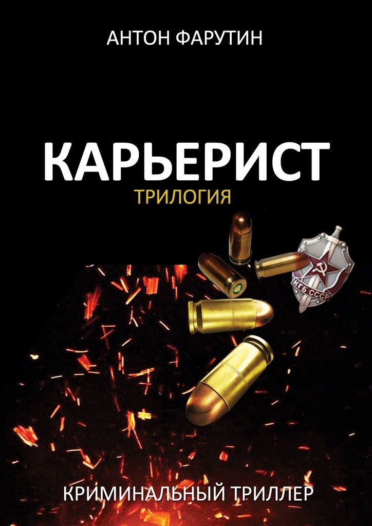 Антон Фарутин Карьерист. Трилогия фарутин а карьерист 2 книга вторая фармацевт