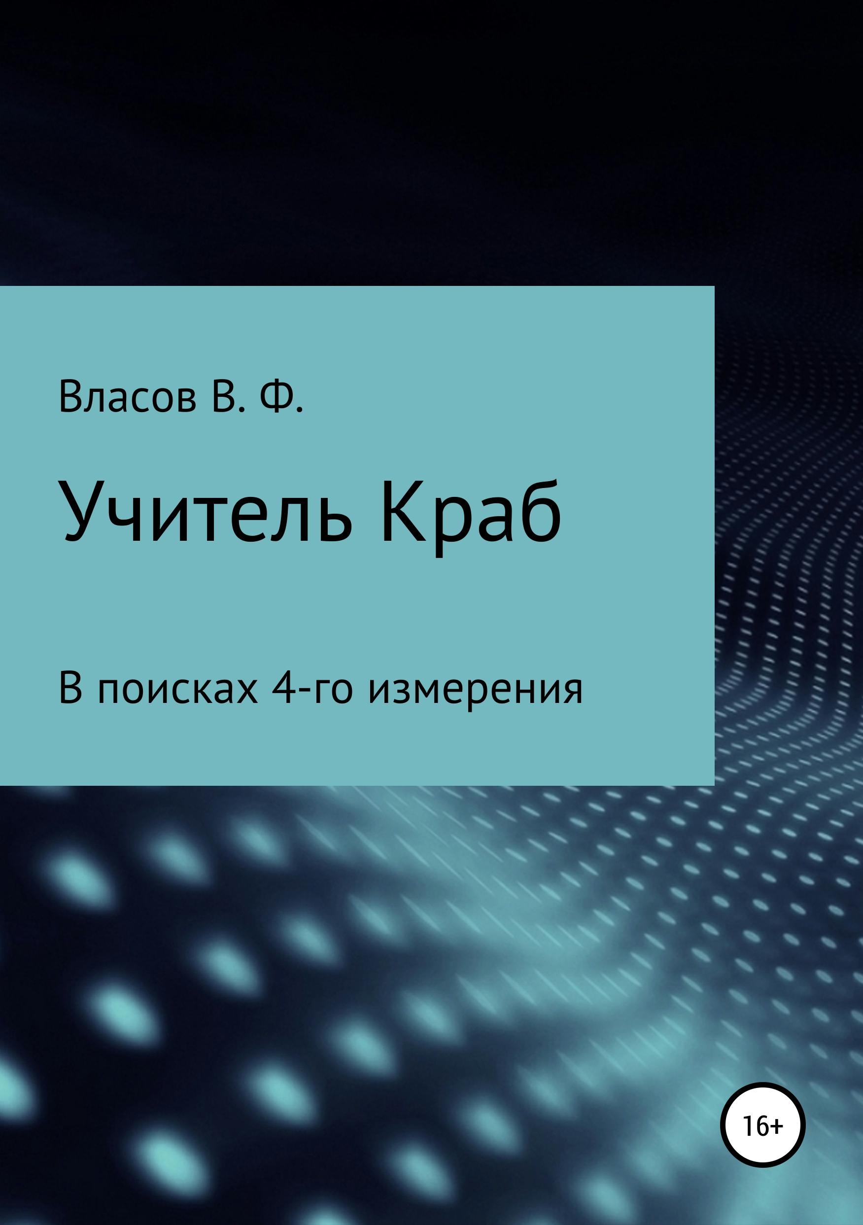 Владимир Фёдорович Власов Учитель Краб владимир фёдорович власов будда и моисей