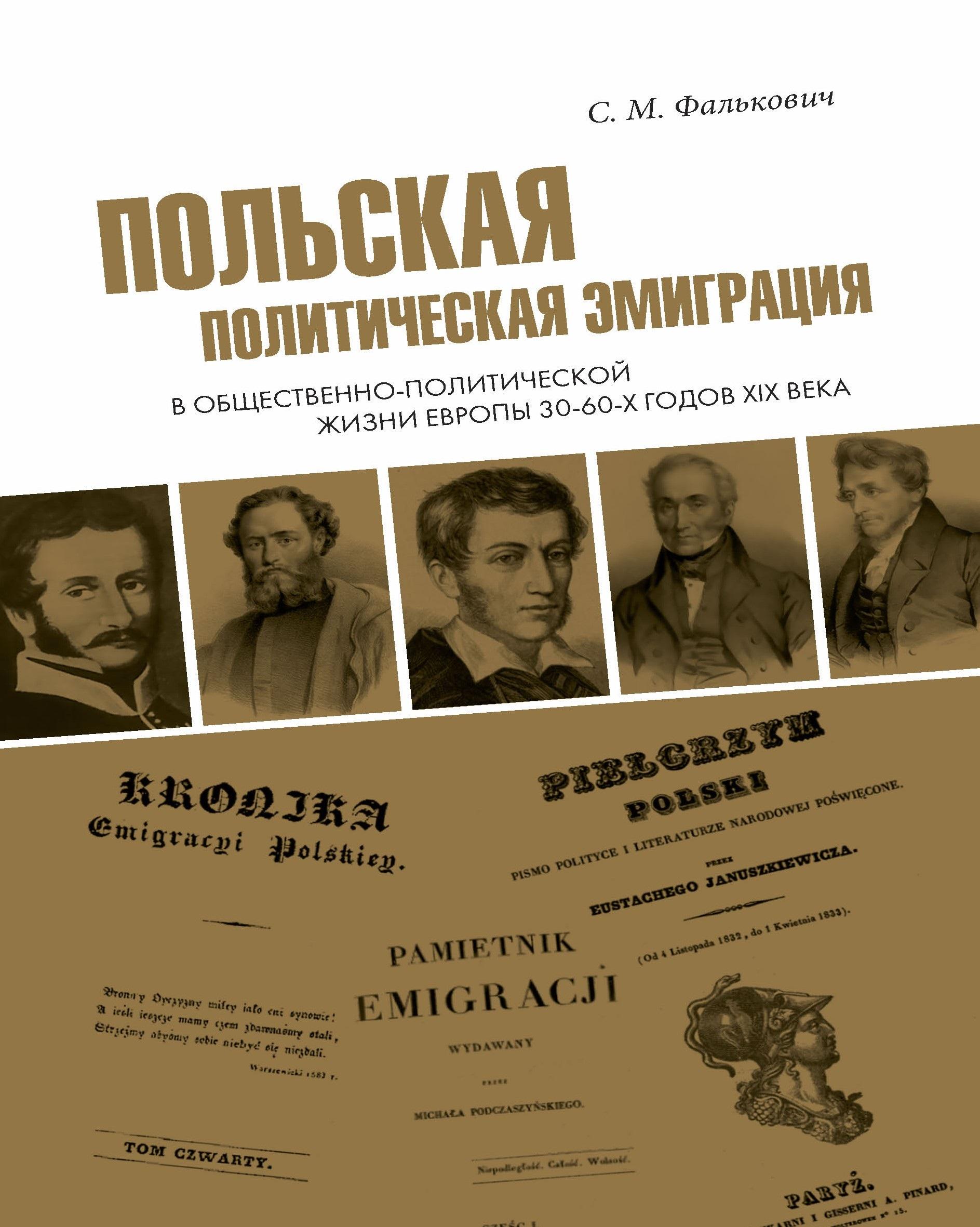 С. М. Фалькович Польская политическая эмиграция в общественно-политической жизни Европы 30−60-х годов XIX века цены онлайн