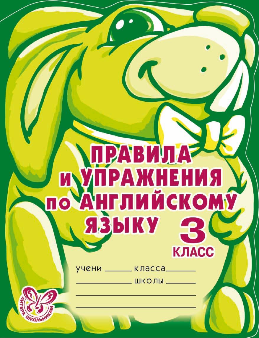 А. В. Илюшкина Правила и упражнения по английскому языку. 3 класс