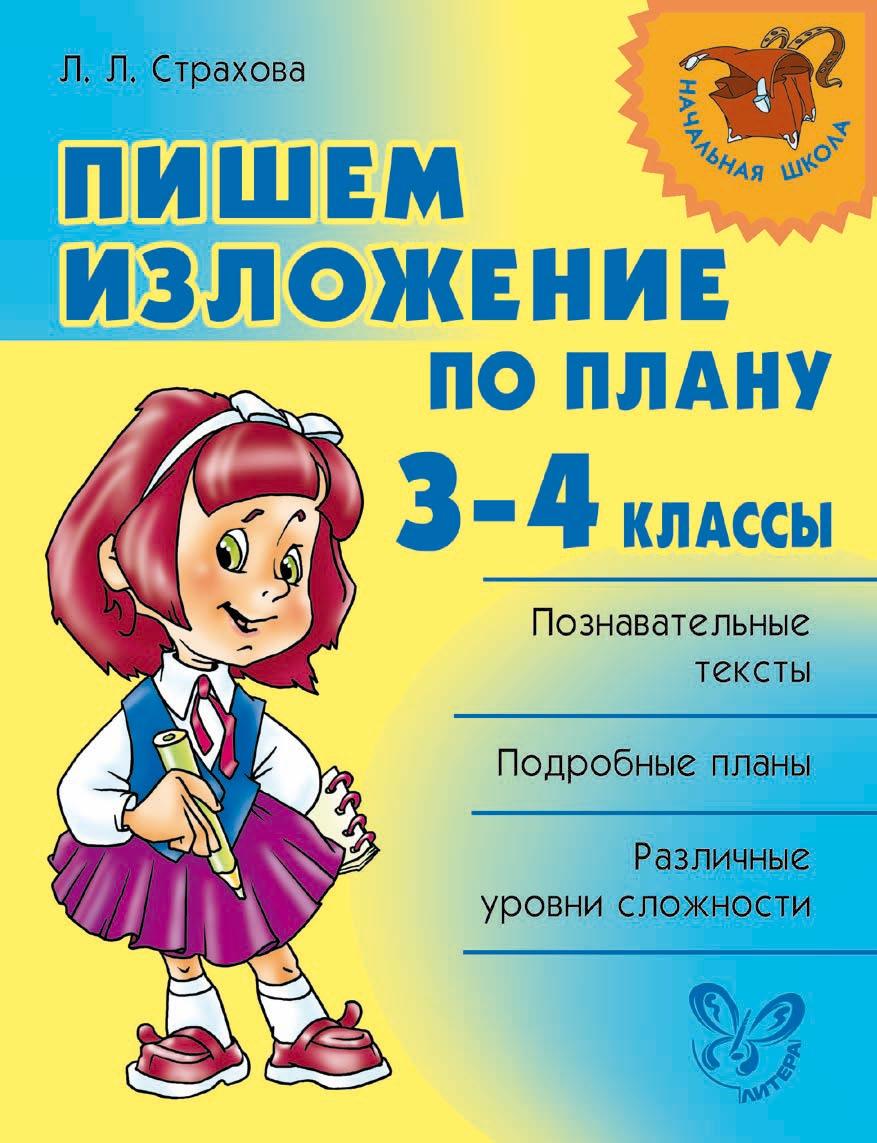 Л. Л. Страхова Пишем изложение по плану. 3-4 классы страхова л л готовые сочинения 7 8 классы