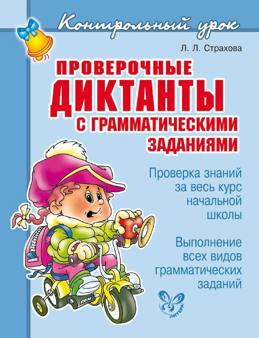 Л. Л. Страхова. Проверочные диктанты с грамматическими заданиями