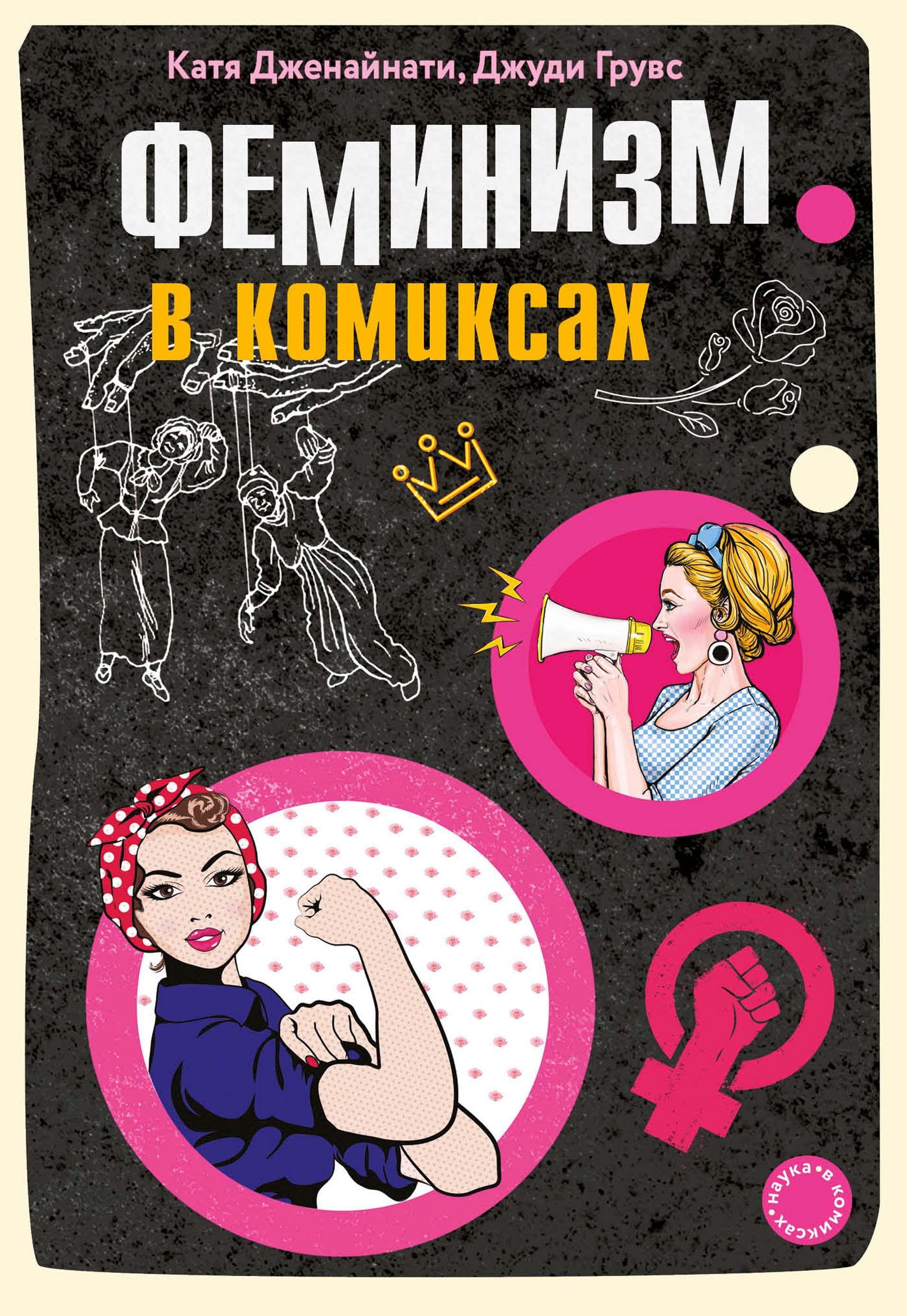 Джуди Грувс Феминизм в комиксах