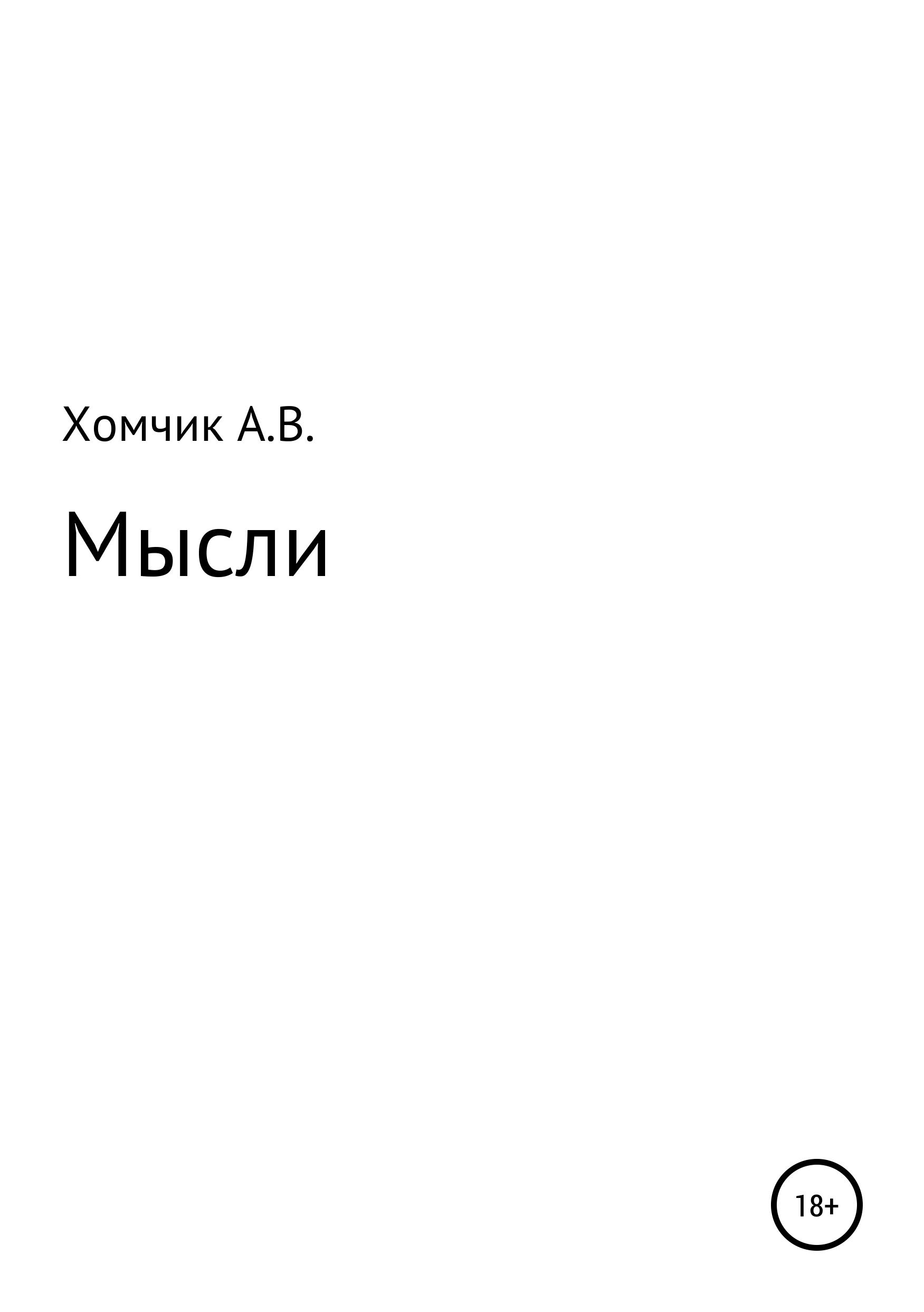 Александр Владимирович Хомчик Мысли