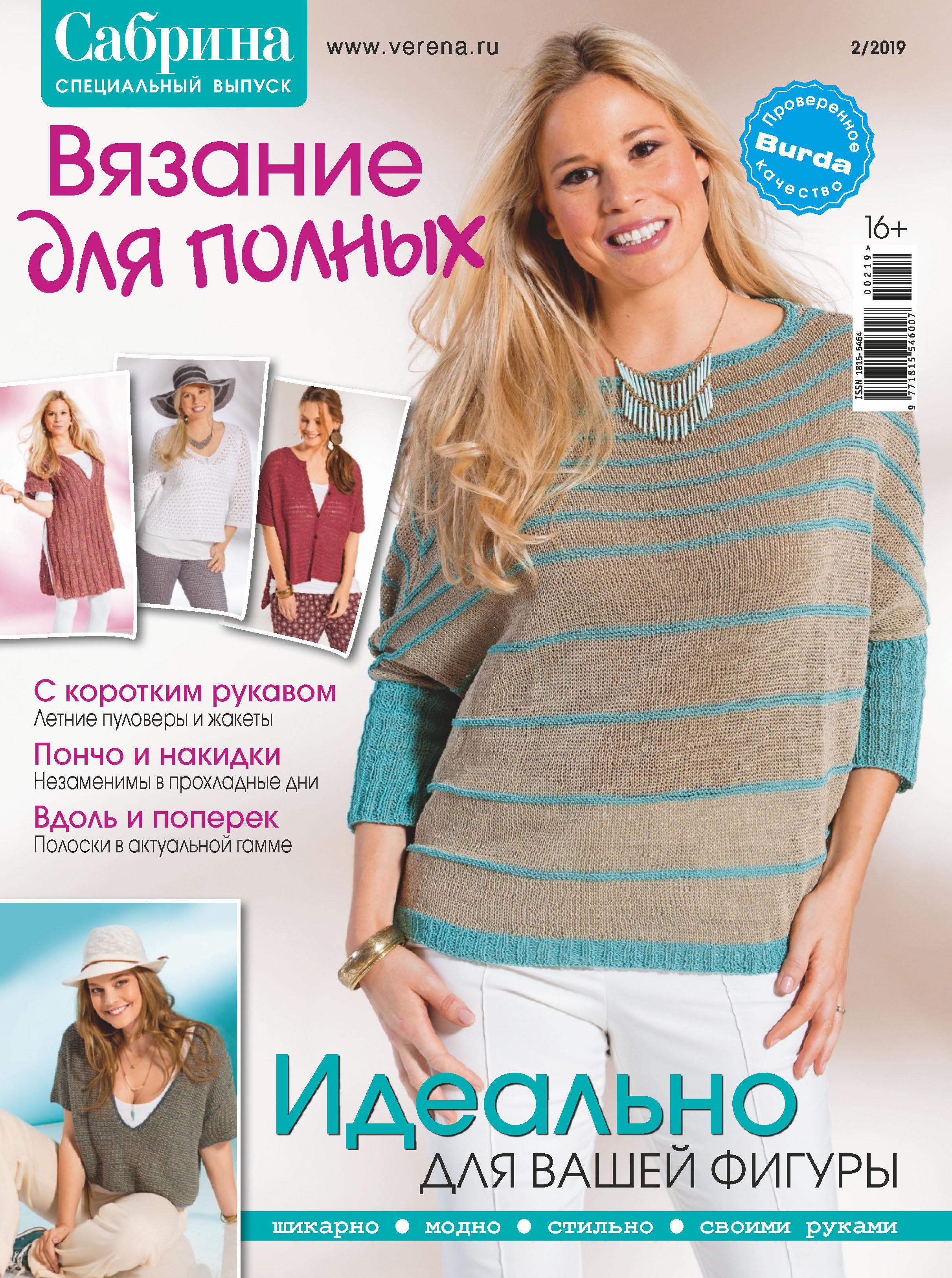 Отсутствует Сабрина. Специальный выпуск. №2/2019