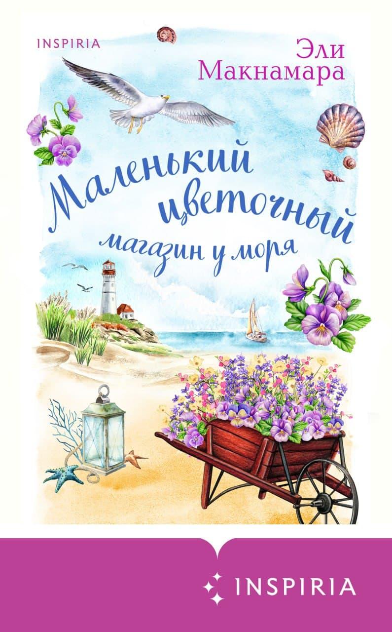 Эли Макнамара Маленький цветочный магазин у моря