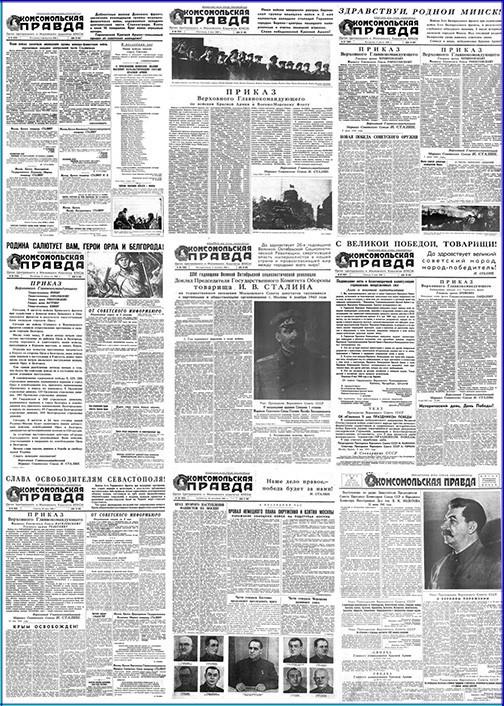 цена на Отсутствует Газета «Комсомольская правда» № 146 – № 107 (1941-1945)