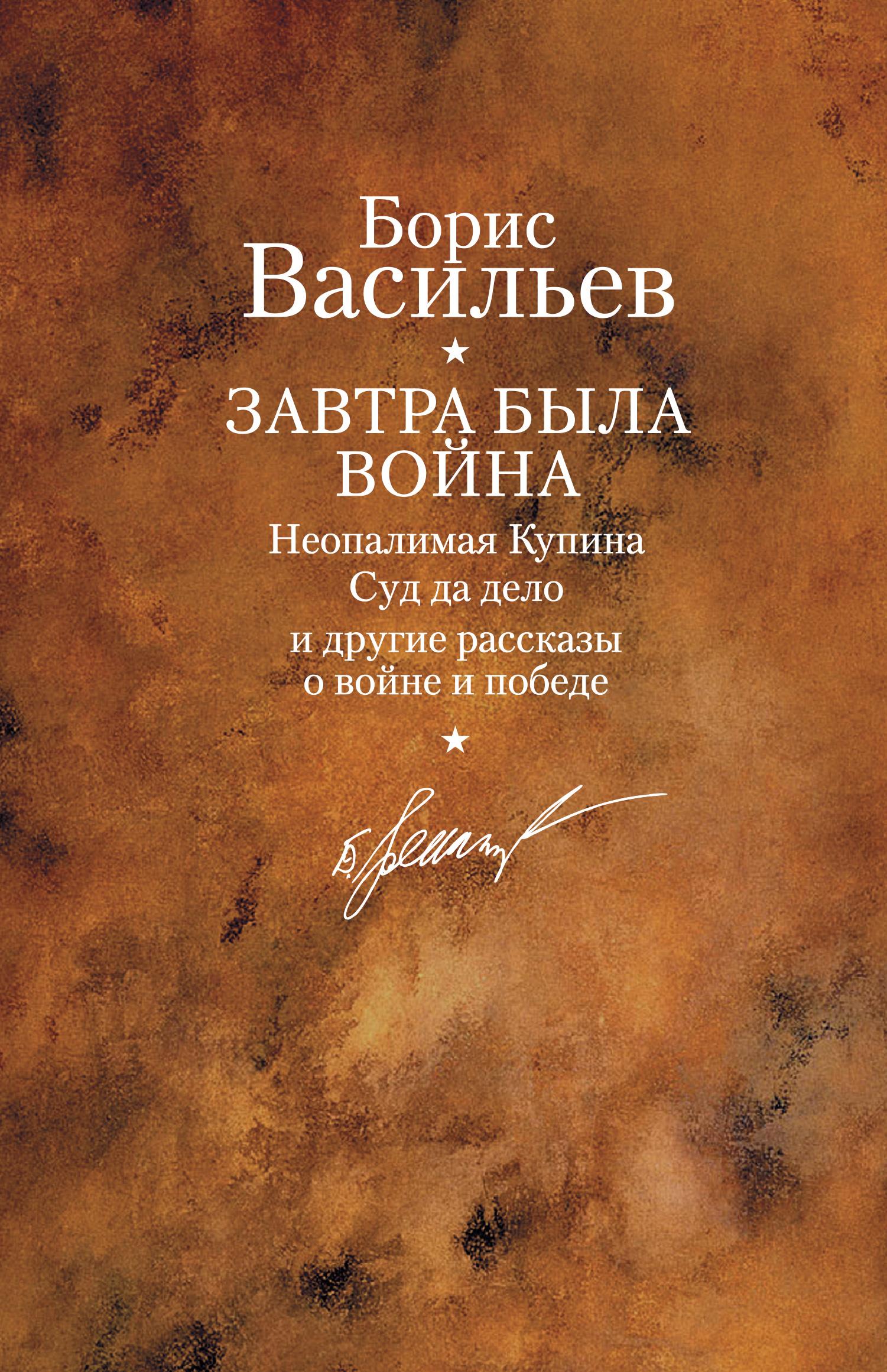 Борис Васильев Ветеран борис васильев ветеран