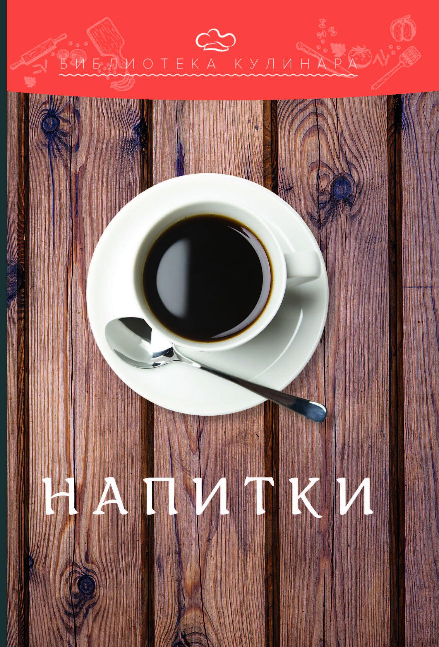 Александр Ратушный Напитки любимые блюда блюда из овощей