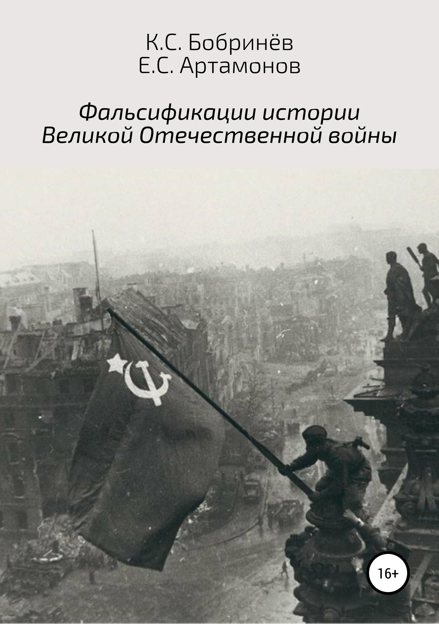Фальсификации истории Великой Отечественной войны