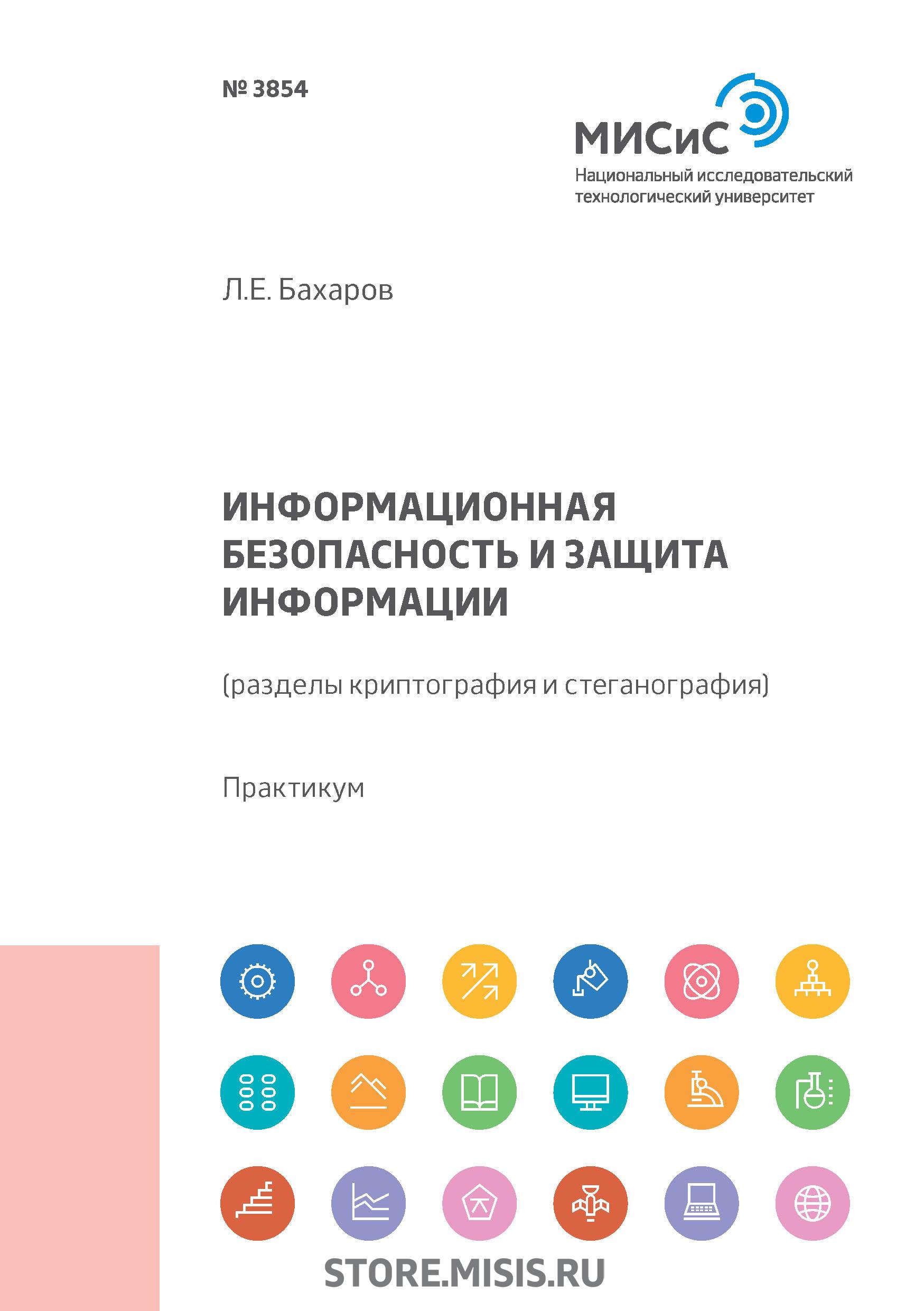 Л. Е. Бахаров Информационная безопасность и защита информации (разделы криптография и стеганография) питер торстейнсон криптография и безопасность в технологии net