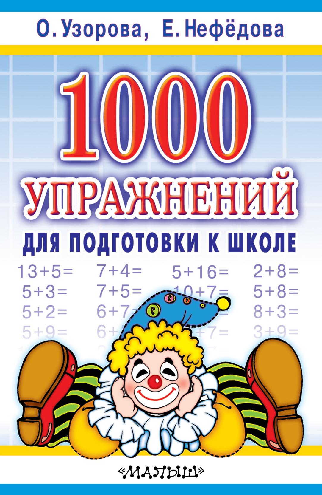 О. В. Узорова 1000 упражнений для подготовки к школе о в узорова летние задания 3000 упражнений для подготовки к школе