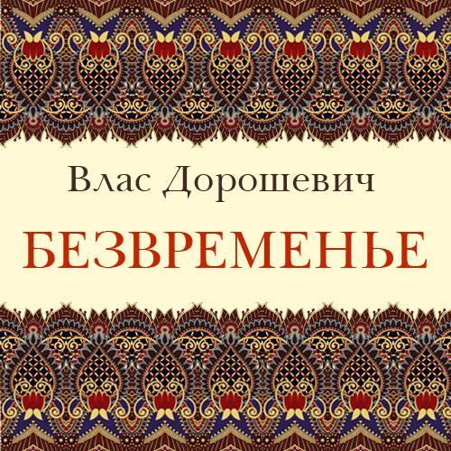 цены на Влас Дорошевич Безвременье  в интернет-магазинах