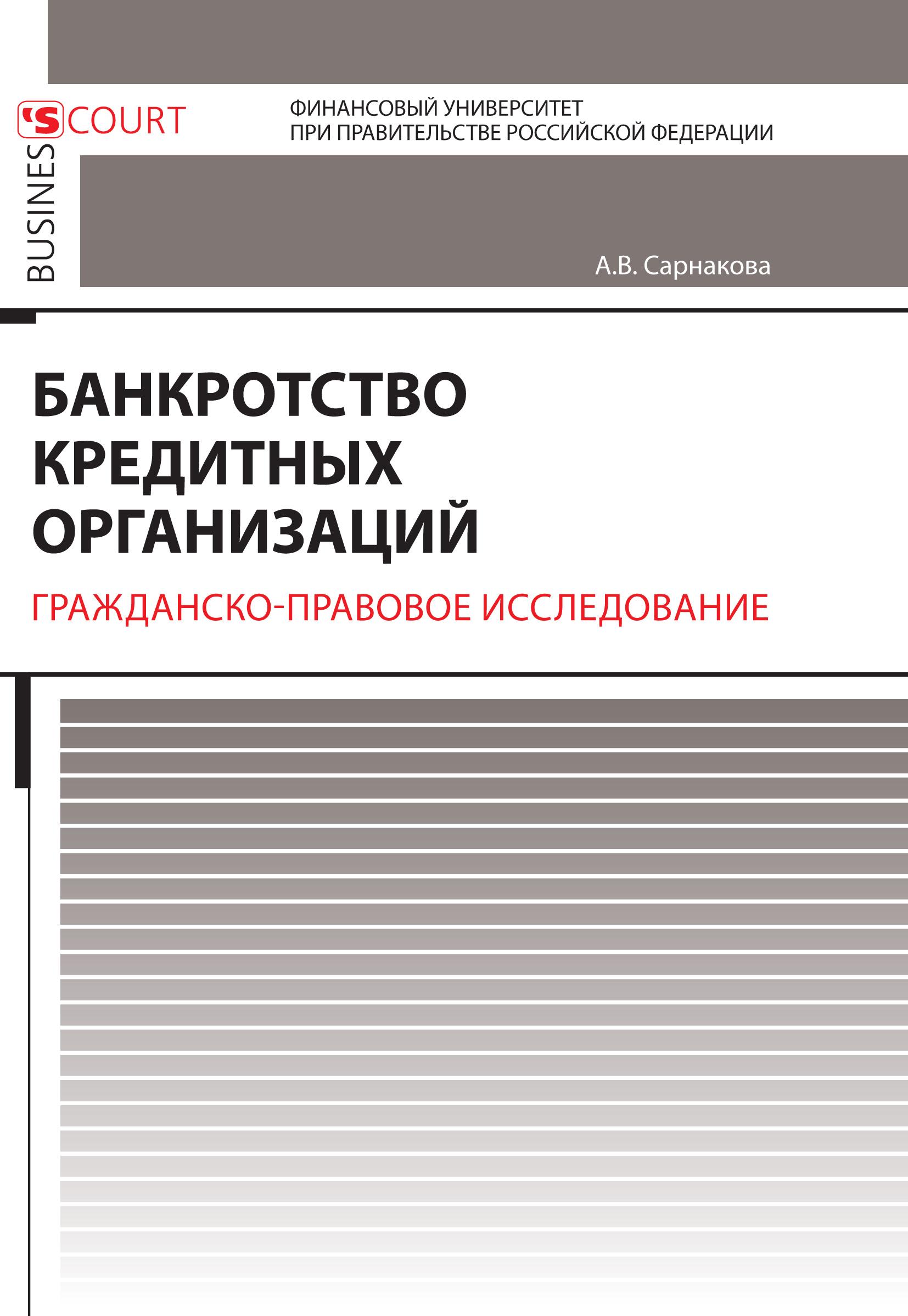 А. В. Сарнакова Банкротство кредитных организаций. Гражданско-правовое исследование