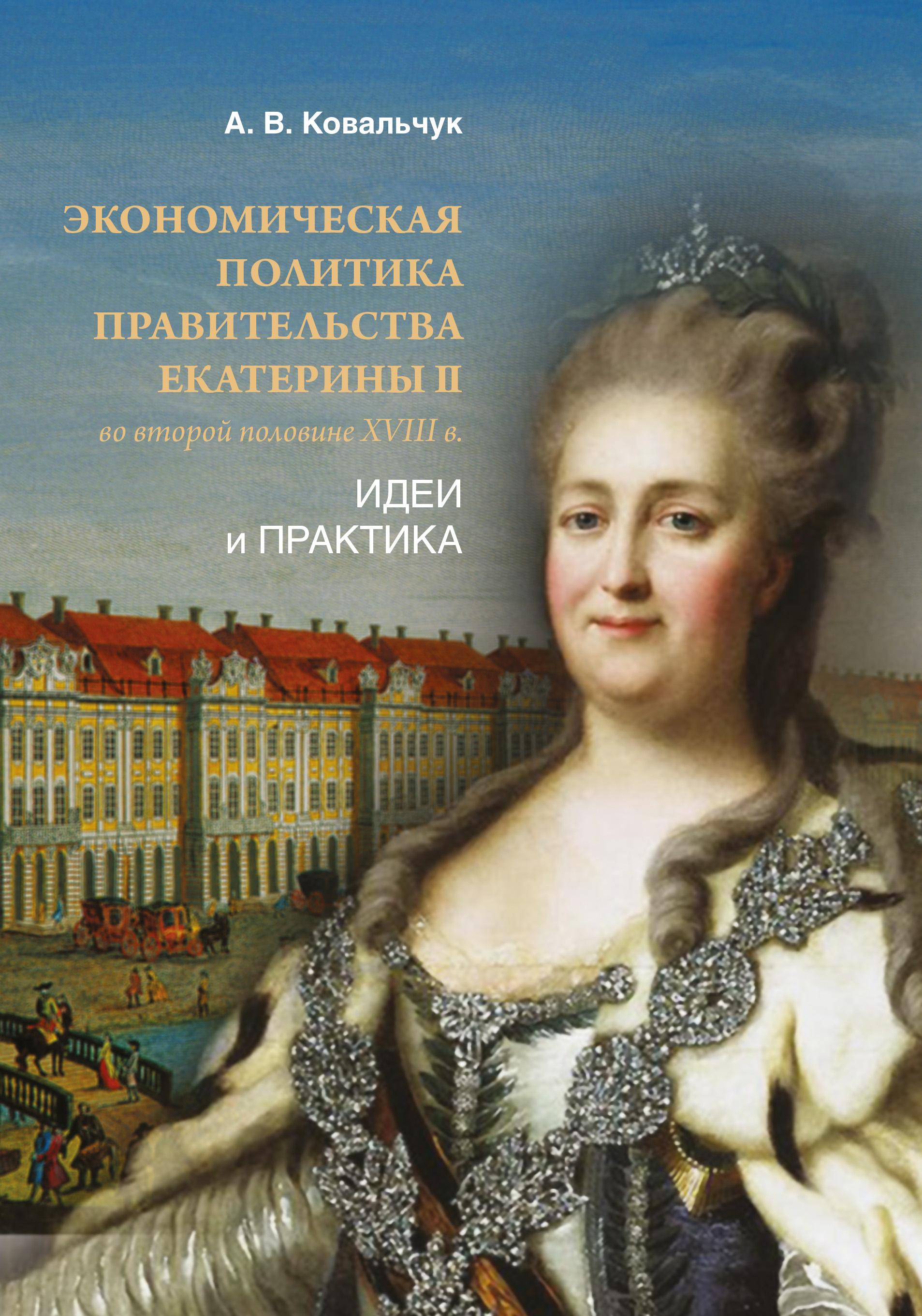 фото обложки издания Экономическая политика правительства Екатерины II во второй половине XVIII в. Идеи и практика