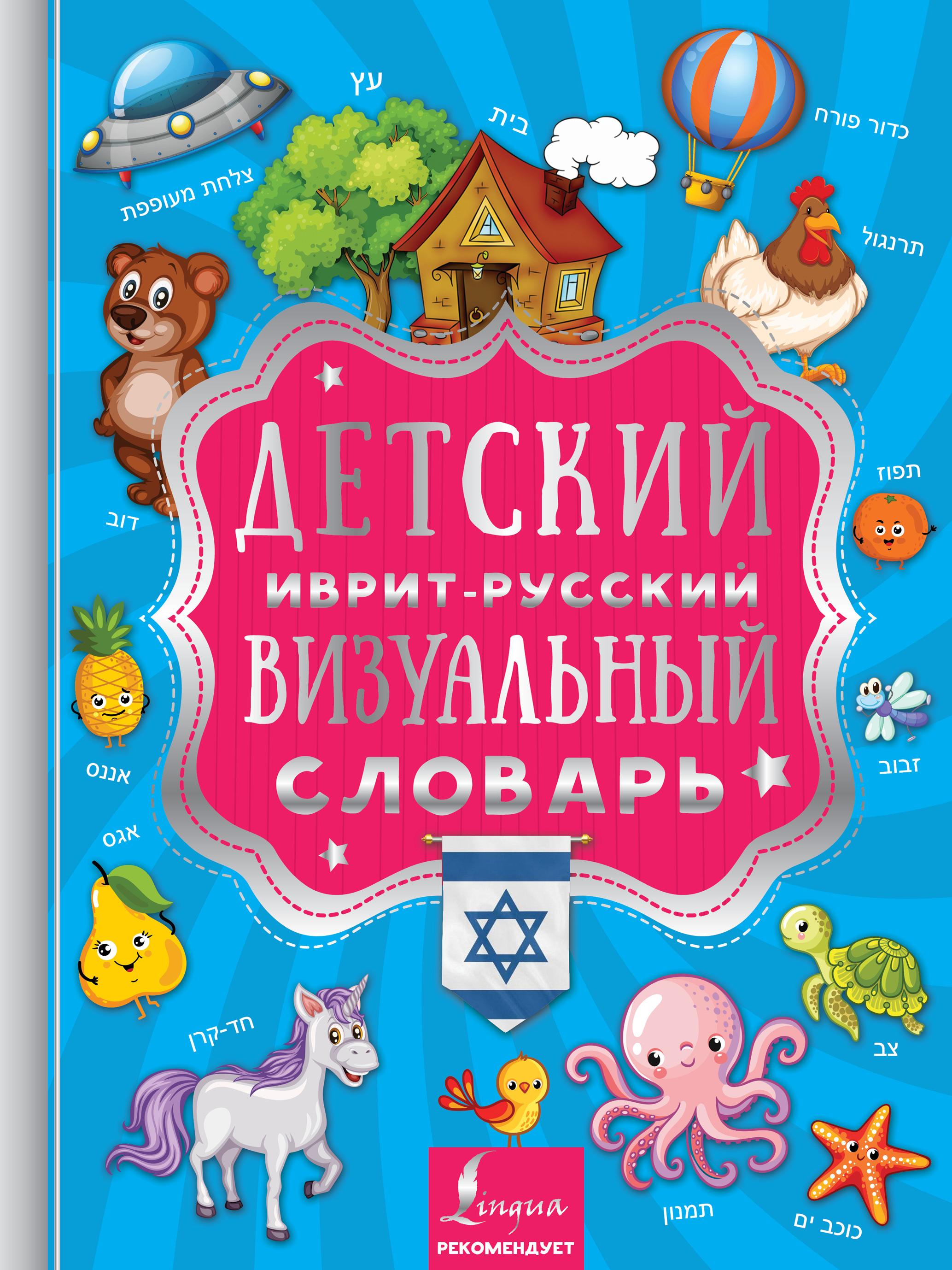 Отсутствует Детский иврит-русский визуальный словарь пазл стеша рыба с алфавитом иврит