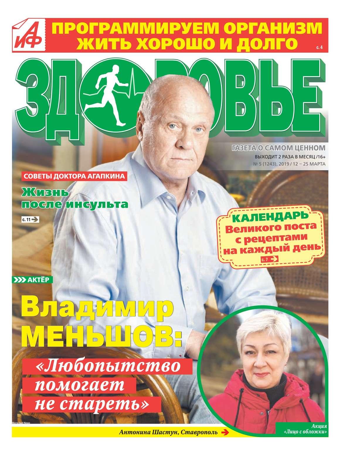Редакция газеты Аиф. Здоровье Аиф. Здоровье 05-2019 цена