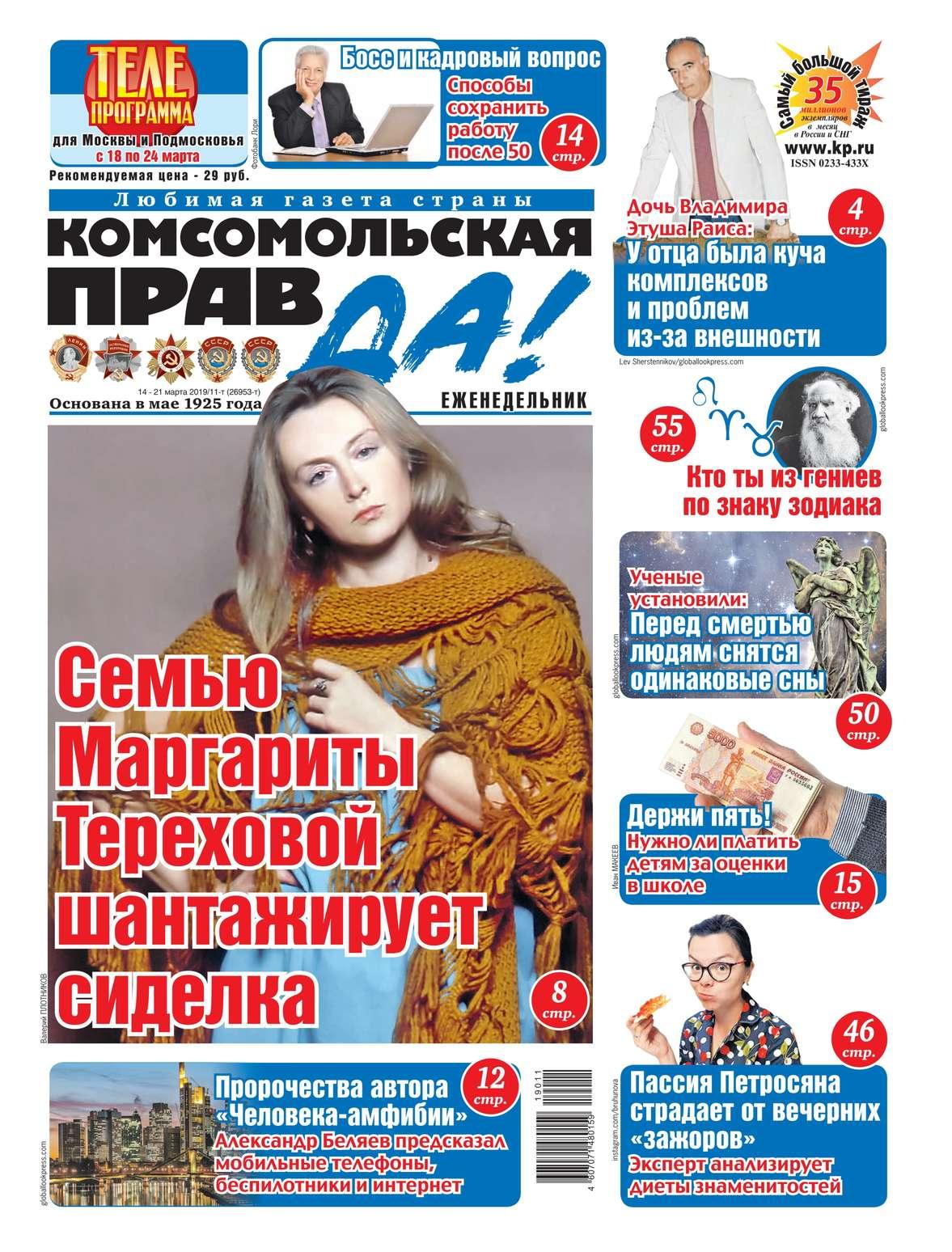 Комсомольская Правда (толстушка – Россия) 11т-2019