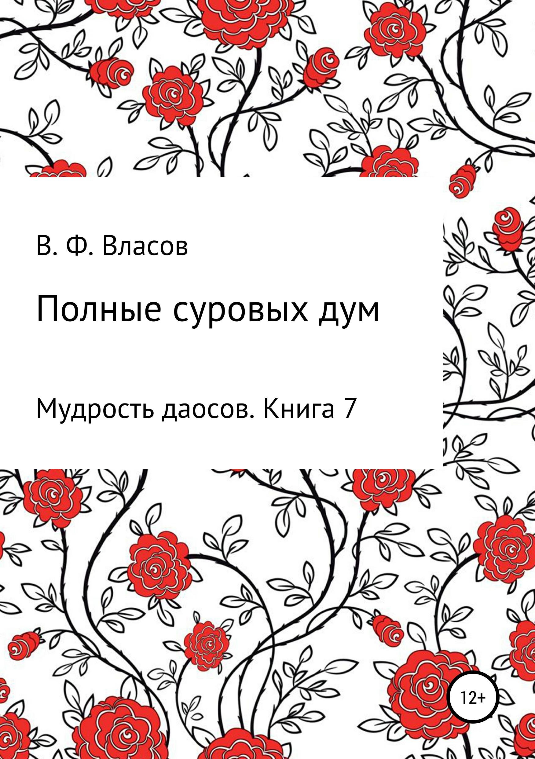 Владимир Фёдорович Власов Полные суровых дум цена