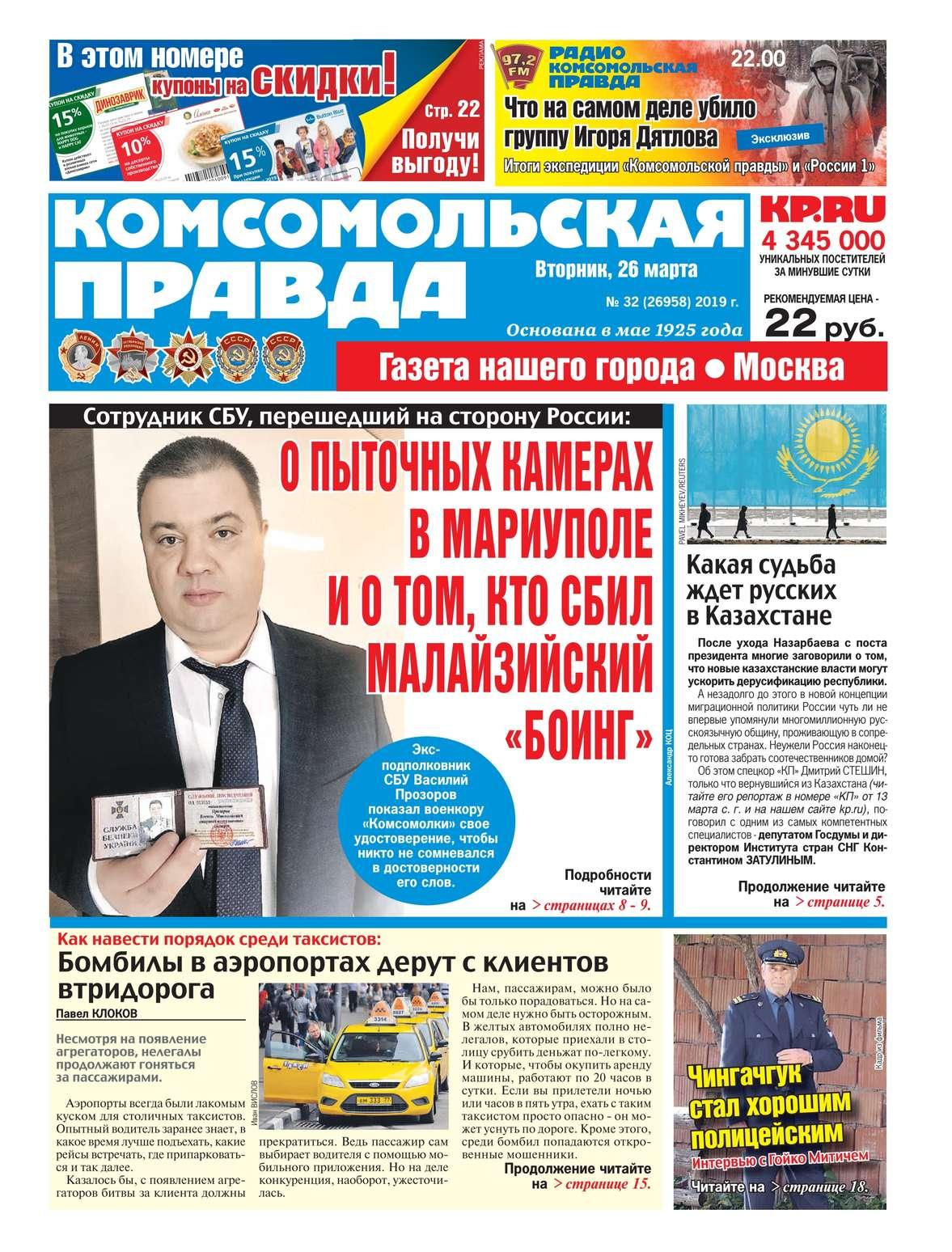 Комсомольская Правда. Москва 32-2019
