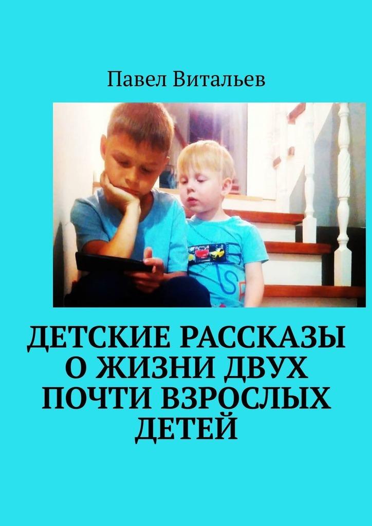 Павел Витальев Детские рассказы ожизни двух почти взрослых детей курто с дэвис к рассказы о картинах книга с наклейками для детей и взрослых
