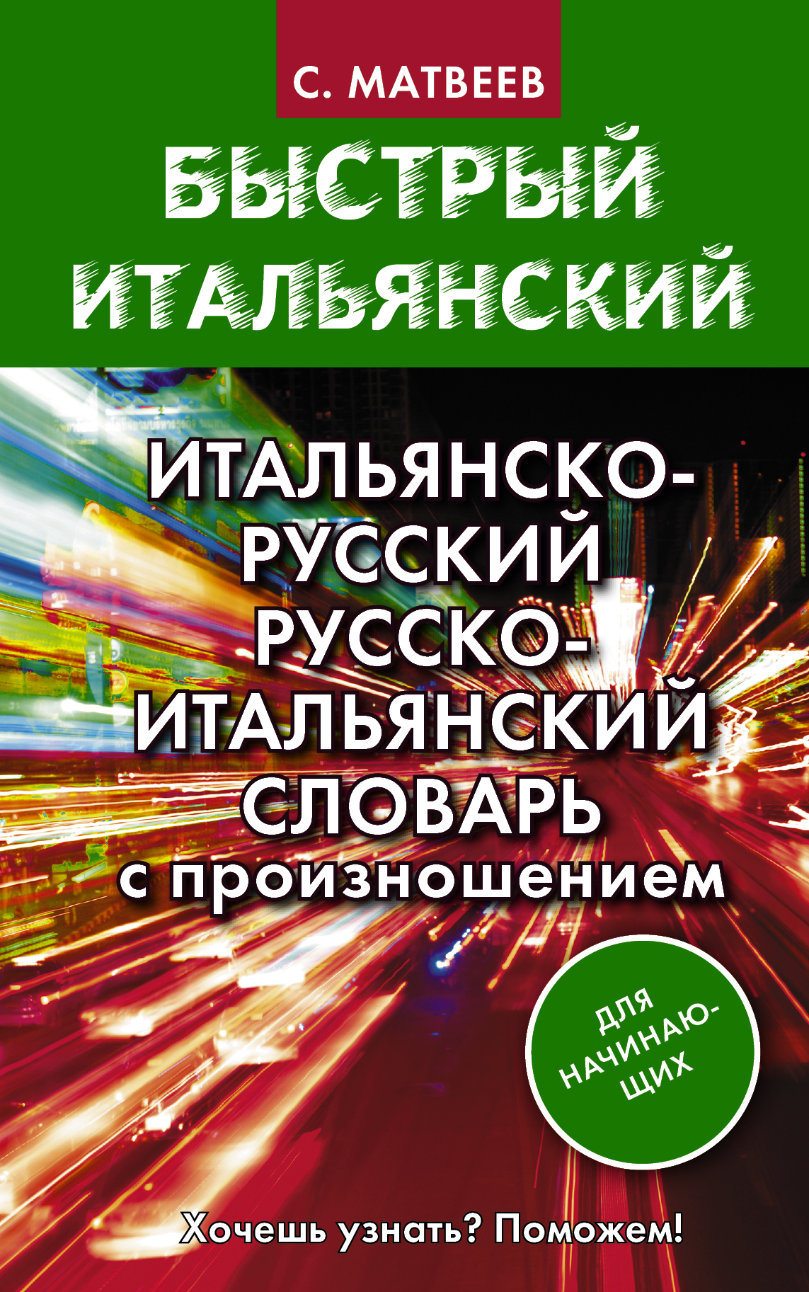 С. А. Матвеев Итальянско-русский и русско-итальянский словарь с произношением для начинающих